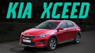 Новый Kia XCeed за 1,5 млн: покупать или нет?  Подробный тест драйв.  Киа Сид с намеком...