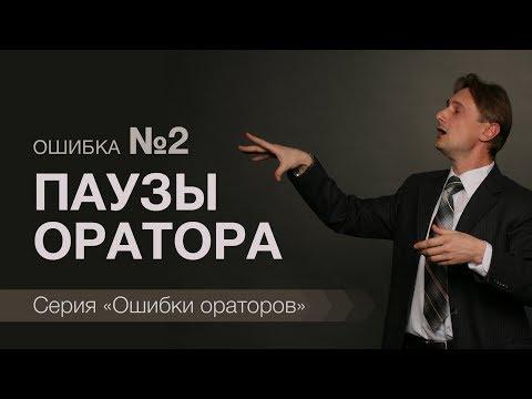 Ошибки ораторов и блогеров. Ошибка №2 - отсутствие пауз. Тренер Болсунов Олег