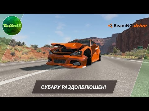 Видео: [BEAMNG DRIVE] АЛЕПСЕЙ ТЕСТИРУЕТ СУБАРУ РАЗДОЛБЛЮШЕН!