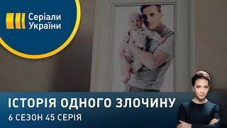 Брати | Історія одного злочину | 6 сезон