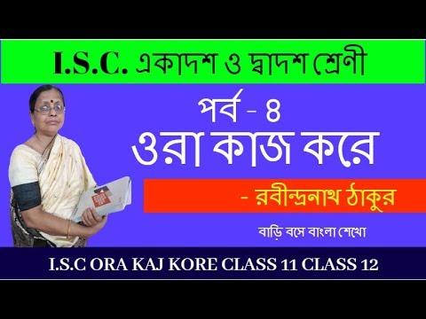 Ora Kaj Kore ( ওরা কাজ করে ) | ISC Bengali | Class 11 | Class 12 | SOPAN