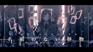 【歌ってみた】名前のない怪物 Covered by 花鋏キョウ【EGOIST】