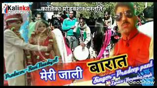 "New latest garhwali song 2017 // Meri Jali baraat // by Pradeep pant """" Album Paithani ki reena"""""