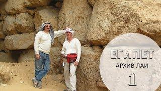 Египет: Cъёмки Андрея Склярова. Архив ЛАИ#1
