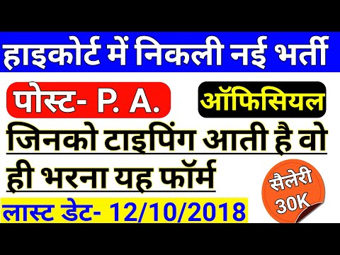 Highcourt Personal Assistant Bharti 2018 Full Detail || How to apply delhi High Court PA Form