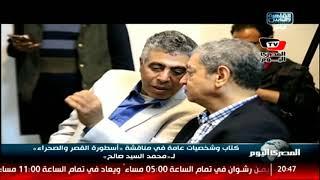 كتَّاب وشخصيات عامة فى مناقشة «أسطورة القصر والصحراء» لـ«محمد السيد صالح»