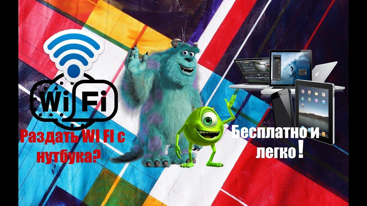 Magic wifi скачать бесплатно версию на русском языке.