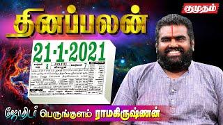 Raasi Palan 21-01-2021 | Dhina Palan | Astrology | Tamil Horoscope