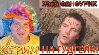 СТРИМЫ ИДУТ КАЖДУЮ СУББОТУ в 18:00 по МСК на ГУДГЕЙМ канале GOPZAVR