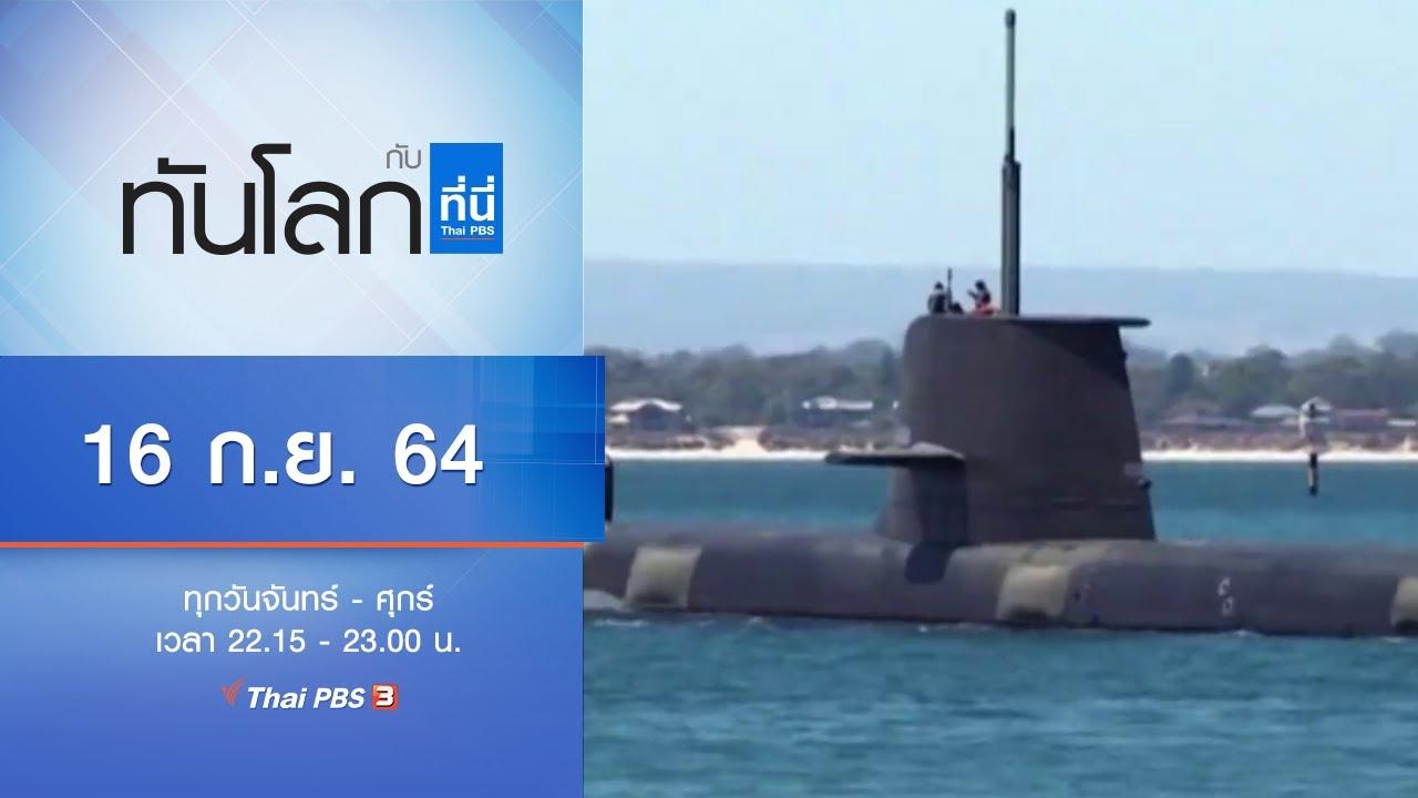 Download ทันโลก กับ ที่นี่ Thai PBS : ประเด็นข่าว (16 ก.ย. 64)