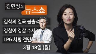 3/18(월) 풀영상 - 김학의, 장자연..못푼 숙제들(김영희 변호사), 경찰