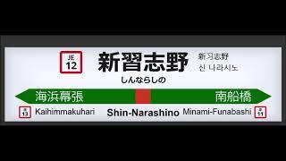 新習志野駅2番線 発車メロディー 夏色の時間