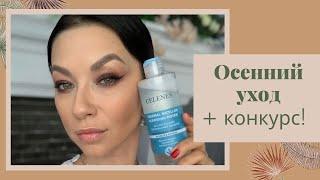 Осенний уход за кожей и волосами сыворотка Piel шампунь OGX маска The Oozoo КОНКУРС