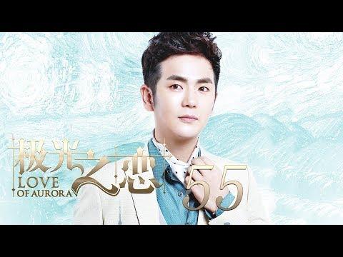 极光之恋 55丨Love of Aurora 55(主演:关晓彤,马可,张晓龙,赵韩樱子)【未删减版】