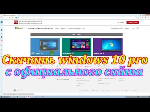 Скачать Windows 10 Pro с официального сайта последнюю версию