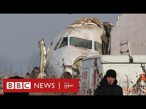 ကာဇက်စတန်လေယာဉ်ပျက်ကျမှု လူအများစု အသက်ရှင်ကျန်ရစ်