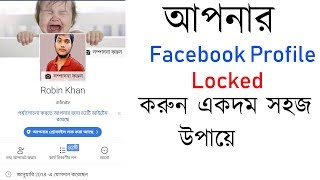 Download How To Lock Your Facebook Profile In Just 1 Minute