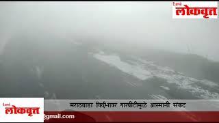 Video Marathwada & Vidarbha garpit (heavy snowfall) download MP3, 3GP, MP4, WEBM, AVI, FLV Oktober 2018