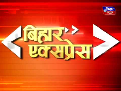 Bihar news 07 January 2018