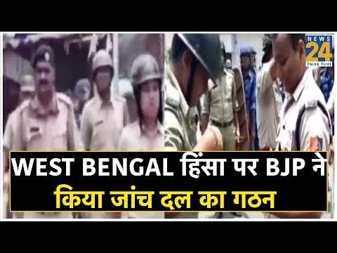 West Bengal हिंसा पर BJP ने किया जांच दल का गठन