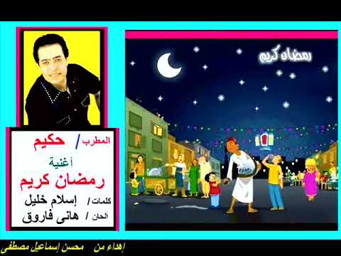 من أغانى شهر رمضان رمضان كريم حكيم Youtube