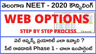TS NEET Web Options Step By Step Process 2020 | KNRUHS Procedure to Exercise Web Options