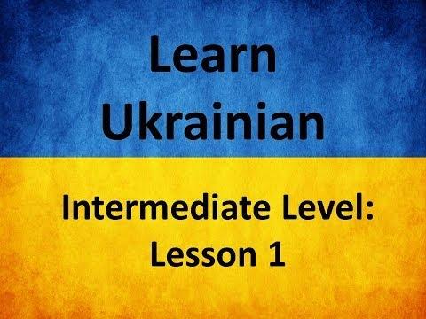 Learn Ukrainian. Intermediate Level: Lesson 1