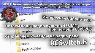 081 Знакомимся с библиотекой RC Switch и радио реле Smart Switch RF433 МГц