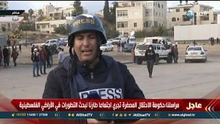 مراسل الغد: الاحتلال الإسرائيلي يستخدم الرصاص الحي ضد الفلسطينيين بالبيرة