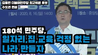 [김종민 최고위원 후보 수도권 연설] 180석 민주당,…