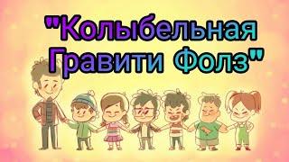 Колыбельная Гравити Фолз  караоке)