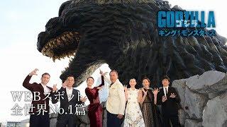 映画『ゴジラ キング・オブ・モンスターズ』WEBスポット 全世界No.1篇