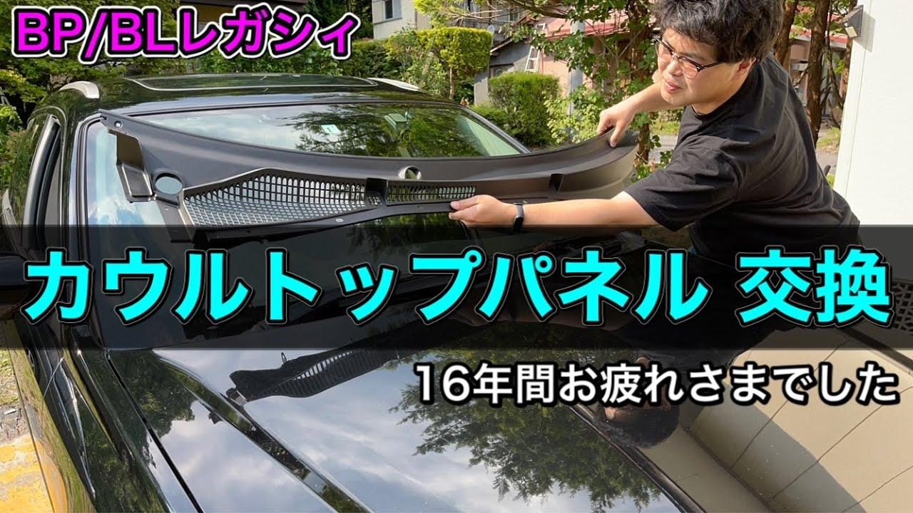 【BPレガシィ】カウルトップパネル交換