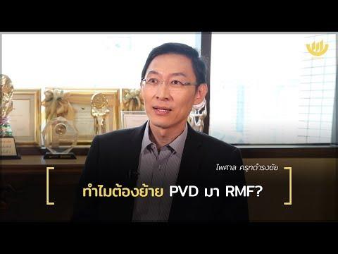 1 on 1 : ทำไมต้องย้าย PVD มา RMF?