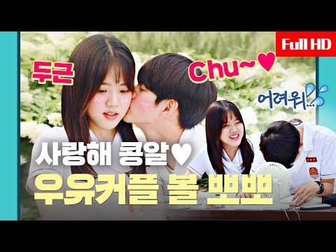 """[메이킹] """"사랑한다 콩알~"""" 후진 없는 준달 최준우♨ 귀여운 콩알 유수빈 볼에 Chu~♥"""