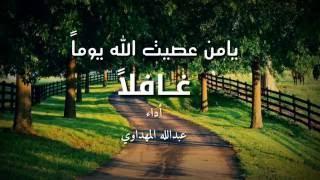 يا من عصيت الله يوما غافلا - عبدالله المهداوي - بالكلمات