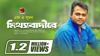 Mitthabadi Re   F A Sumon   Eid Special Song   Lyrical Video   ☢☢ EXCLUSIVE ☢