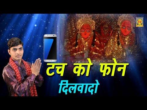 टच को फोन दिलवा दीजो | Tuch Ko Phon Dilwa Dijo | Manish Mastana | Kaila Maiya Hit Bhajan
