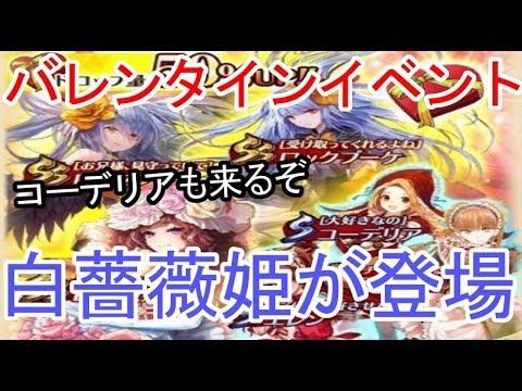 【ロマサガRS】SS白薔薇姫などの新キャラ登場!バレンタインイベントが来るぞ!ネタバレ注意【ロマサガ リ・ユニバース】【ロマンシングサガ】