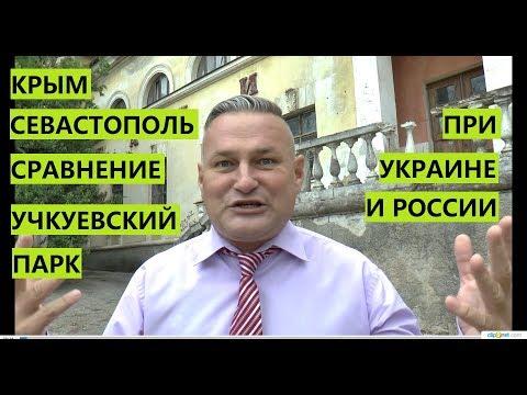 Крым. Севастополь. Как было при Украине и стало при России. Учкуевский парк.