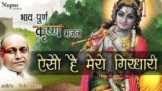 Download Aiso Hai Mero Girdhari   Vinod Aggarwal   Krishan Bhajan   Hindu Devotional Song   Nupur Audio MP3 song and Music Video