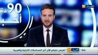 هارون نمول - الخطوط الجوية الجزائرية تلغي 13 رحلة إلى فرنسا بسبب إضراب المراقبين