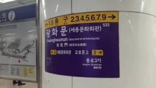 서울5호선 광화문역 역명판, 마천행 열차 진입영상