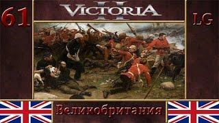 Первая мировая война. [#61] - Victoria 2 Великобритания