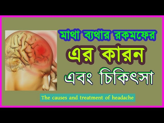 ???? ?????? ?????? ?? ???? ??? ???????_The causes and treatment of headache