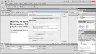 Изучаем Html-теги для создания веб-страницы в Adobe Dreamweaver