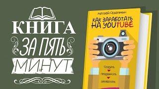Книга за пять минут Матвей Северянин Как заработать на Youtube