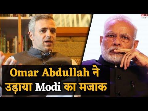 इस बात को लेकर Omar Abdullah ने उड़ाया Modi का मजाक