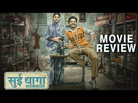 sui-dhaaga-|-full-movie-review-|-varun-dhawan-|-anushka-sharma-|-raghubir-yadav