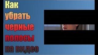 Как убрать полосы в фильме (видео)